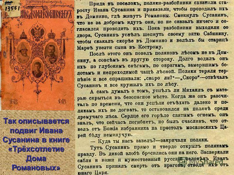 Так описывается подвиг Ивана Сусанина в книге «Трёхсотлетие Дома Романовых»