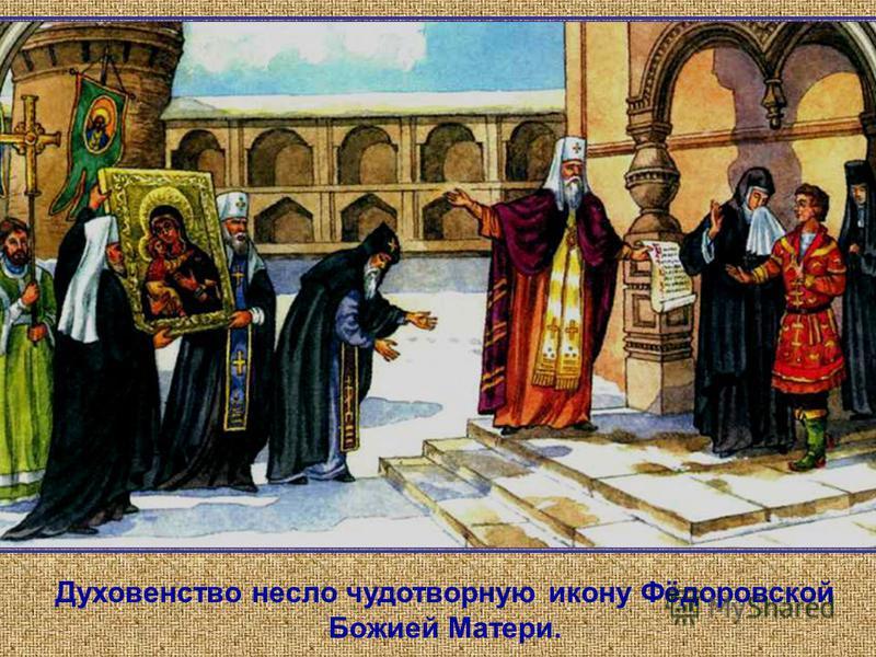 Духовенство несло чудотворную икону Фёдоровской Божией Матери.