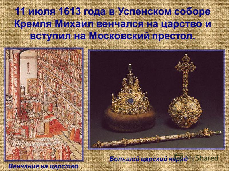 11 июля 1613 года в Успенском соборе Кремля Михаил венчался на царство и вступил на Московский престол. Большой царский наряд Венчание на царство
