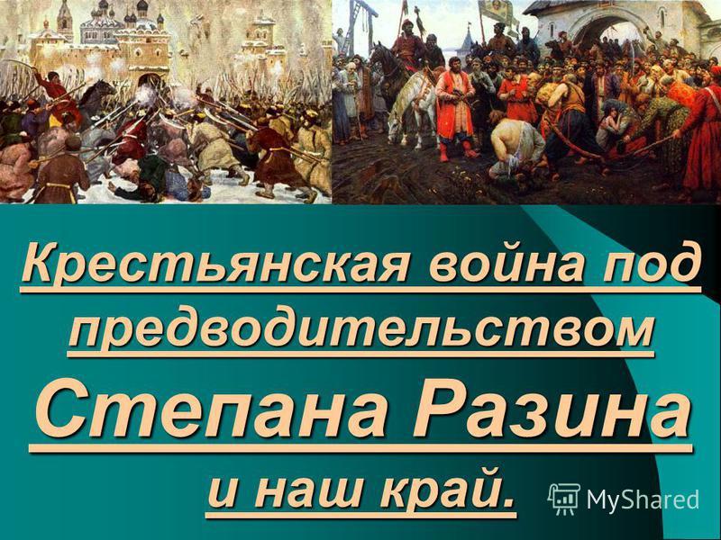 Крестьянская война под предводительством Степана Разина и наш край.