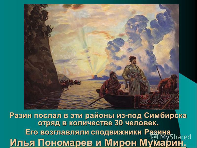 Разин послал в эти районы из-под Симбирска отряд в количестве 30 человек. Его возглавляли сподвижники Разина Илья Пономарев и Мирон Мумарин.