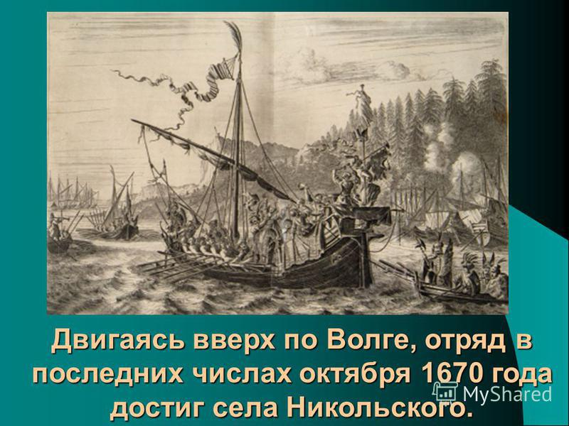 Двигаясь вверх по Волге, отряд в последних числах октября 1670 года достиг села Никольского.