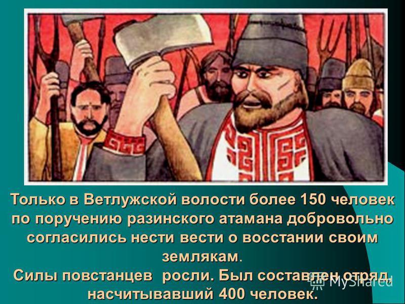 Только в Ветлужской волости более 150 человек по поручению радзинского атамана добровольно согласились нести вести о восстании своим землякам Только в Ветлужской волости более 150 человек по поручению радзинского атамана добровольно согласились нести