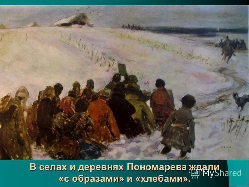 В селах и деревнях Пономарева ждали «с образами» и «хлебами».
