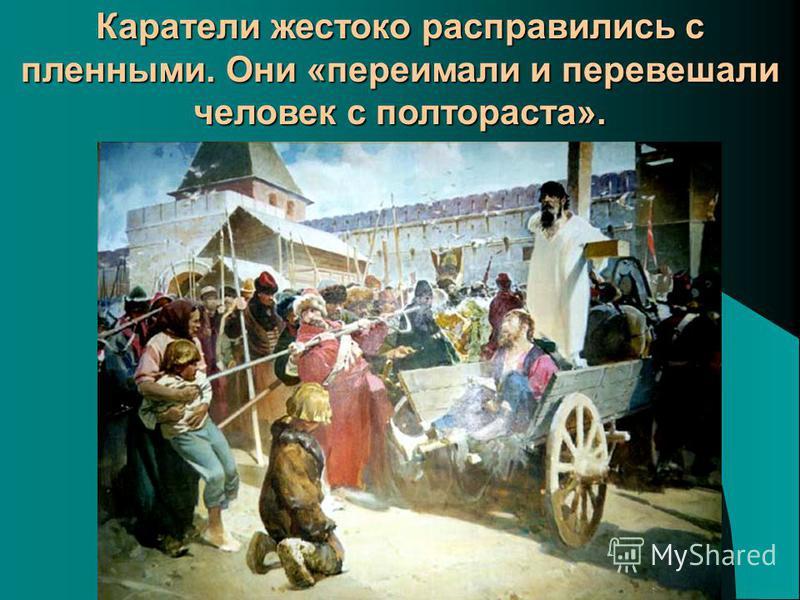 Каратели жестоко расправились с пленными. Они «переимали и перевешали человек с полтораста».