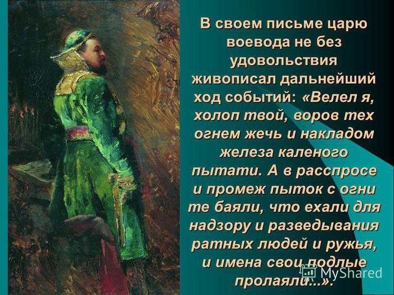 Воевода князя мв скопина-шуйского, 17 век царь иван грозный, 17 век