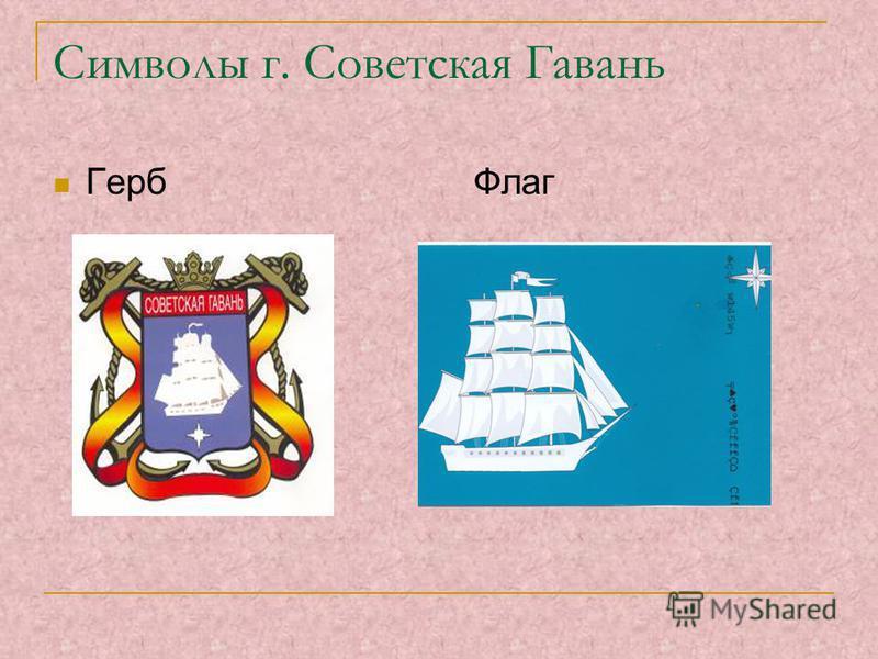 Символы г. Советская Гавань Герб Флаг