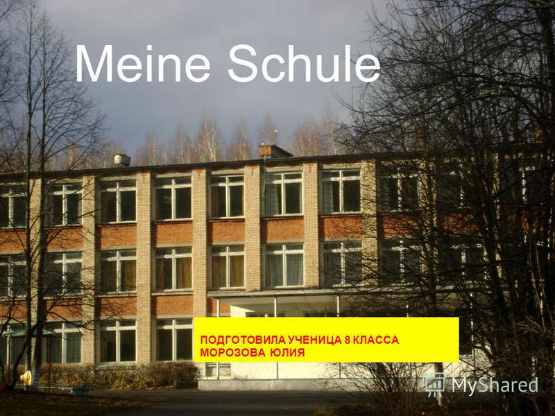 ПОДГОТОВИЛА УЧЕНИЦА 8 КЛАССА МОРОЗОВА ЮЛИЯ Meine Schule