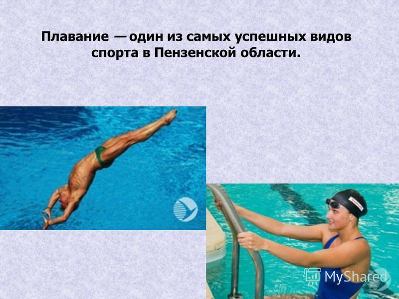 Плавание один из самых успешных видов спорта в Пензенской области.