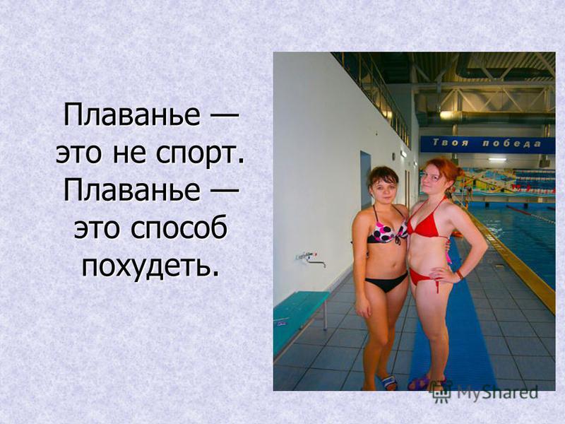 Плаванье это не спорт. Плаванье это способ похудеть.