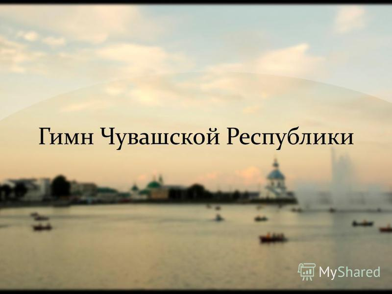 Гимн Чувашской Республики