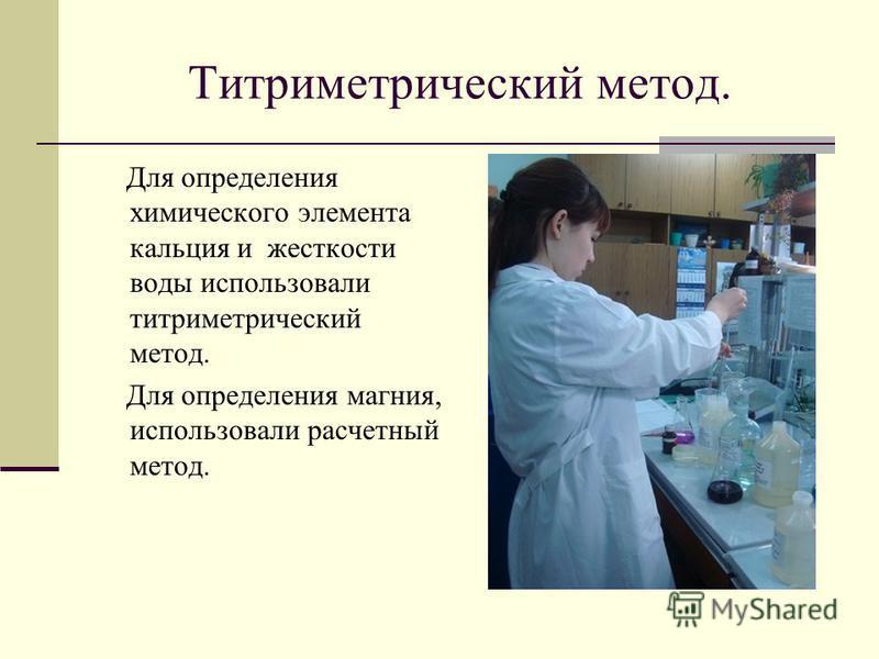 Титриметрический метод. Для определения химического элемента кальция и жесткости воды использовали титриметрический метод. Для определения магния, использовали расчетный метод.