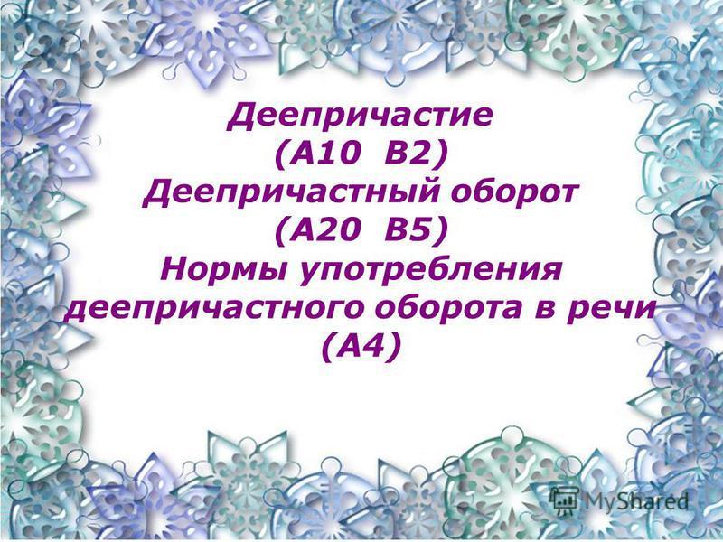 Деепричастие (А10 В2) Деепричастный оборот (А20 В5) Нормы употребления деепричастного оборота в речи (А4)
