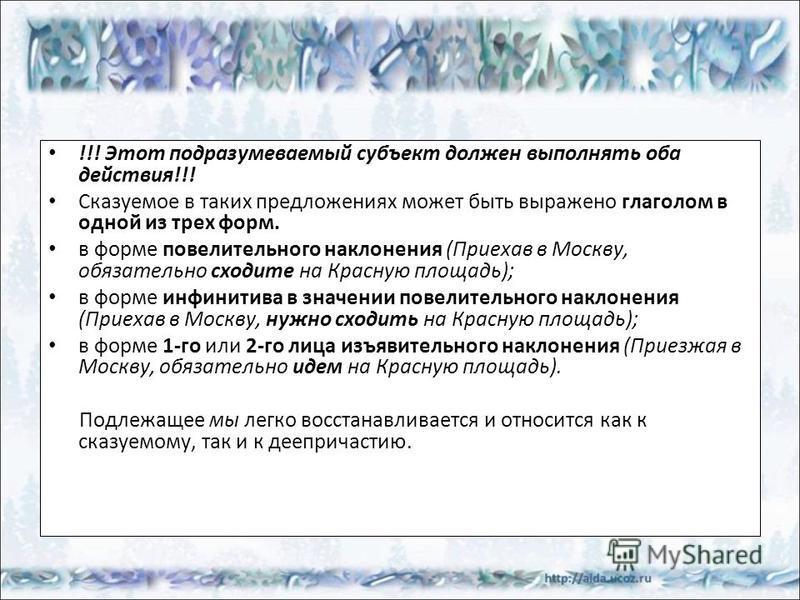 !!! Этот подразумеваемый субъект должен выполнять оба действия!!! Сказуемое в таких предложениях может быть выражено глаголом в одной из трех форм. в форме повелительного наклонения (Приехав в Москву, обязательно сходите на Красную площадь); в форме