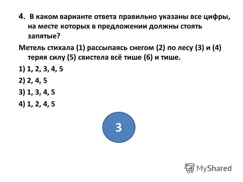4. В каком варианте ответа правильно указаны все цифры, на месте которых в предложении должны стоять запятые? Метель стихала (1) рассыпаясь снегом (2) по лесу (3) и (4) теряя силу (5) свистела всё тише (6) и тише. 1) 1, 2, 3, 4, 5 2) 2, 4, 5 3) 1, 3,