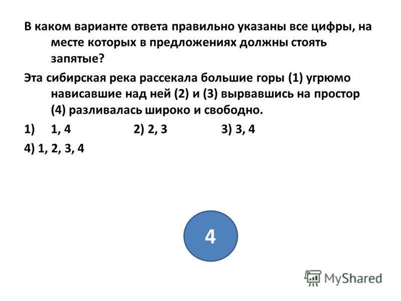 В каком варианте ответа правильно указаны все цифры, на месте которых в предложениях должны стоять запятые? Эта сибирская река рассекала большие горы (1) угрюмо нависавшие над ней (2) и (3) вырвавшись на простор (4) разливалась широко и свободно. 1)1