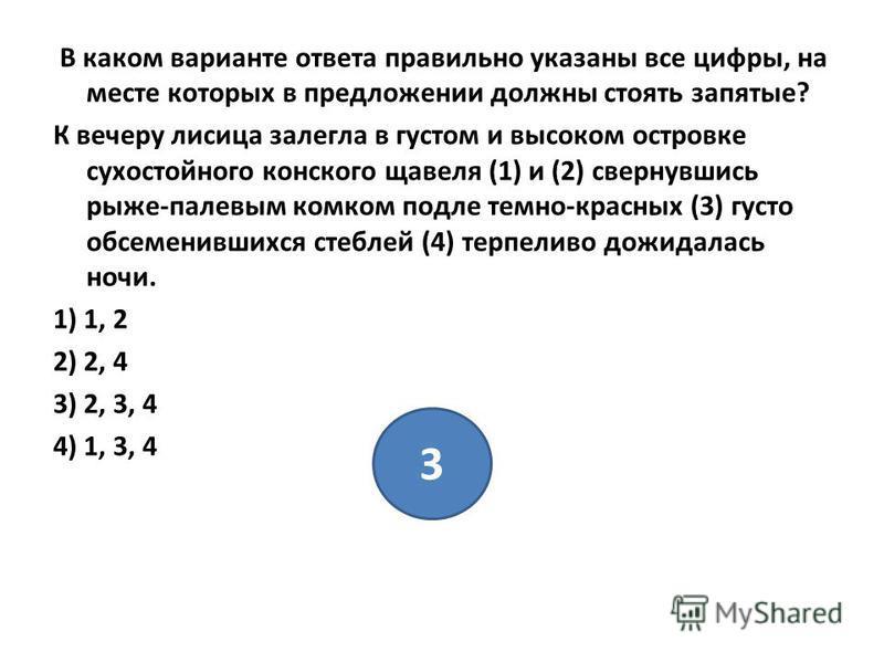 В каком варианте ответа правильно указаны все цифры, на месте которых в предложении должны стоять запятые? К вечеру лисица залегла в густом и высоком островке сухостойного конского щавеля (1) и (2) свернувшись рыже-палевым комком подле темно-красных