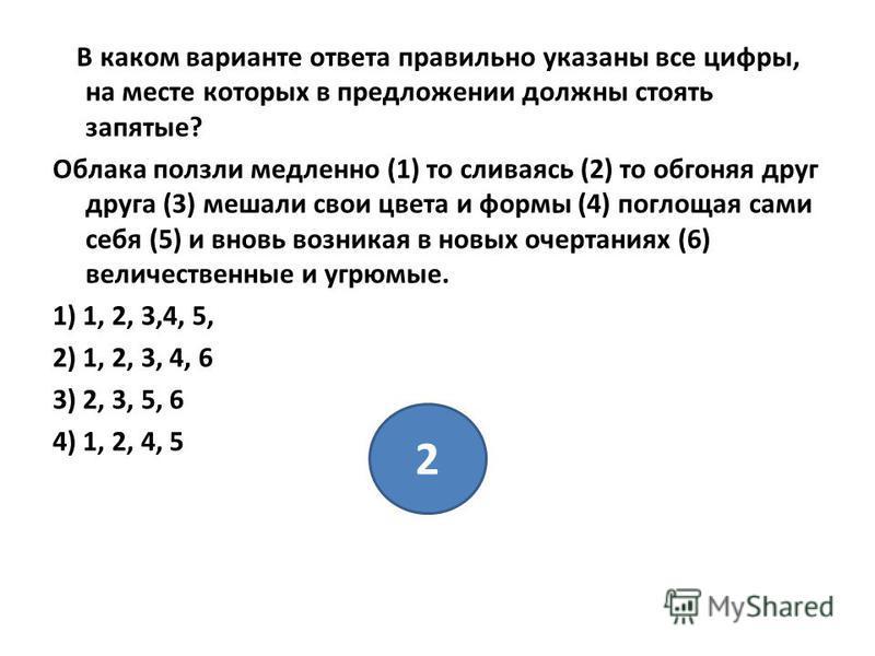 В каком варианте ответа правильно указаны все цифры, на месте которых в предложении должны стоять запятые? Облака ползли медленно (1) то сливаясь (2) то обгоняя друг друга (3) мешали свои цвета и формы (4) поглощая сами себя (5) и вновь возникая в но