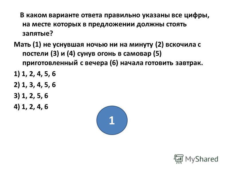 В каком варианте ответа правильно указаны все цифры, на месте которых в предложении должны стоять запятые? Мать (1) не уснувшая ночью ни на минуту (2) вскочила с постели (3) и (4) сунув огонь в самовар (5) приготовленный с вечера (6) начала готовить