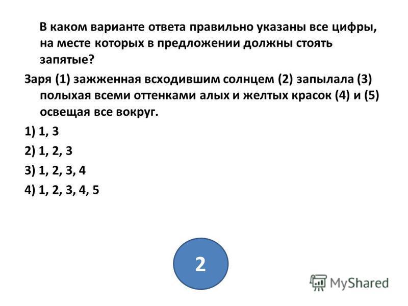 В каком варианте ответа правильно указаны все цифры, на месте которых в предложении должны стоять запятые? Заря (1) зажженная всходившим солнцем (2) запылала (3) полыхая всеми оттенками алых и желтых красок (4) и (5) освещая все вокруг. 1) 1, 3 2) 1,