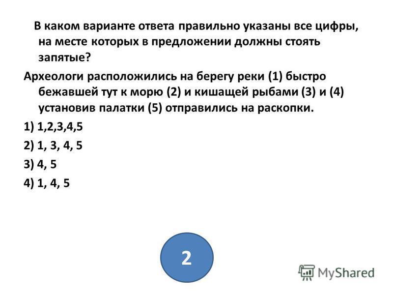 В каком варианте ответа правильно указаны все цифры, на месте которых в предложении должны стоять запятые? Археологи расположились на берегу реки (1) быстро бежавшей тут к морю (2) и кишащей рыбами (3) и (4) установив палатки (5) отправились на раско