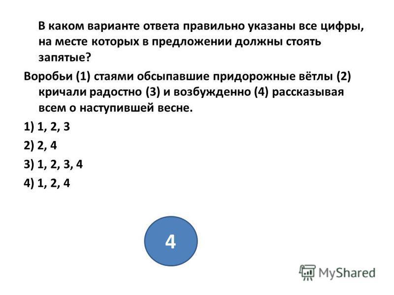 В каком варианте ответа правильно указаны все цифры, на месте которых в предложении должны стоять запятые? Воробьи (1) стаями обсыпавшие придорожные вётлы (2) кричали радостно (3) и возбужденно (4) рассказывая всем о наступившей весне. 1) 1, 2, 3 2)