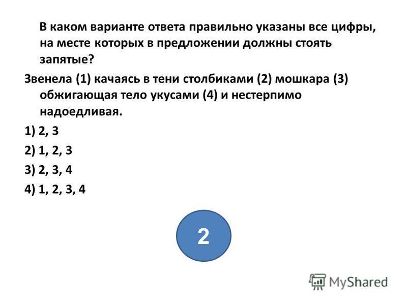 В каком варианте ответа правильно указаны все цифры, на месте которых в предложении должны стоять запятые? Звенела (1) качаясь в тени столбиками (2) мошкара (3) обжигающая тело укусами (4) и нестерпимо надоедливая. 1) 2, 3 2) 1, 2, 3 3) 2, 3, 4 4) 1,