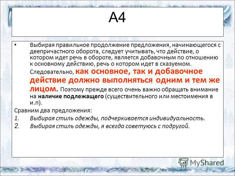 А4 Выбирая правильное продолжение предложения, начинающегося с деепричастного оборота, следует учитывать, что действие, о котором идет речь в обороте, является добавочным по отношению к основному действию, речь о котором идет в сказуемом. Следователь