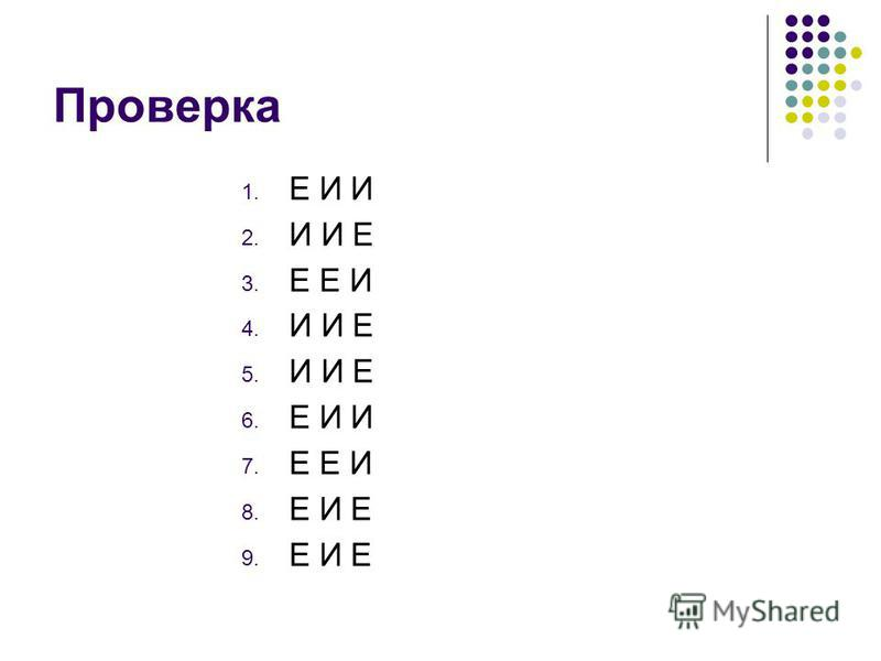 Проверка 1. Е И И 2. И И Е 3. Е Е И 4. И И Е 5. И И Е 6. Е И И 7. Е Е И 8. Е И Е 9. Е И Е