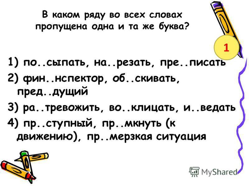 В каком ряду во всех словах пропущена одна и та же буква? 1) по..сыпать, на..резать, пре..писать 2) фин..инспектор, об..скивать, пред..идущий 3) ра..тревожить, во..клицать, и..ведать 4) пр..ступный, пр..мкнуть (к движению), пр..мерзкая ситуация 1