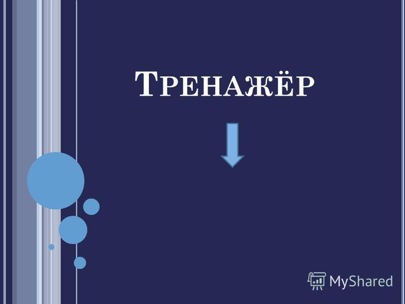 Т РЕНАЖЁР