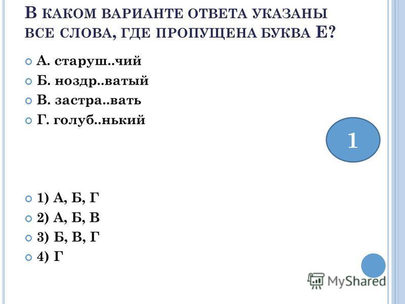 В КАКОМ ВАРИАНТЕ ОТВЕТА УКАЗАНЫ ВСЕ СЛОВА, ГДЕ ПРОПУЩЕНА БУКВА Е? А. старую..чий Б. ноздри..ватый В. растра..вать Г. голуб..никий 1) А, Б, Г 2) А, Б, В 3) Б, В, Г 4) Г 1