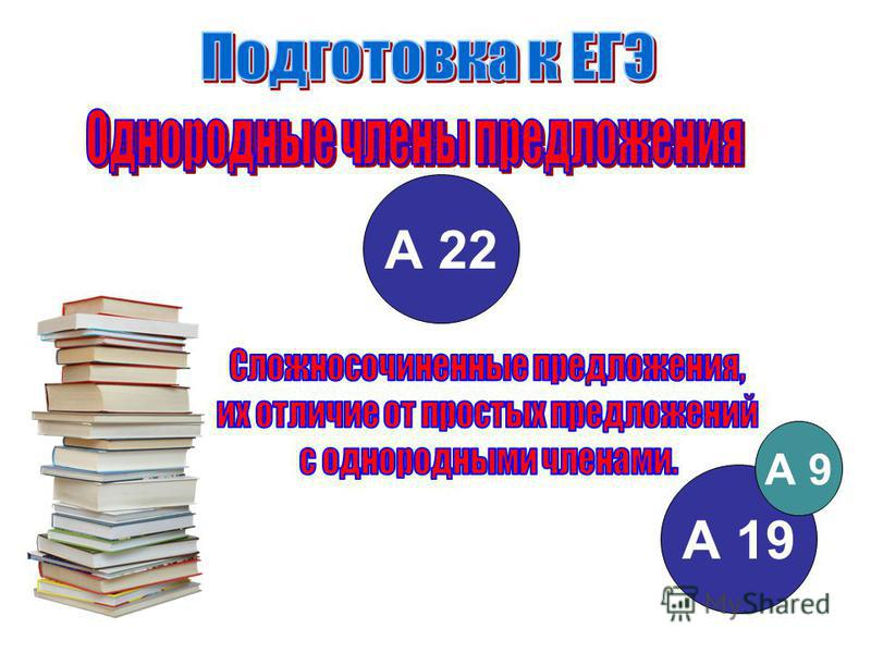 А 22 А 19 А 9