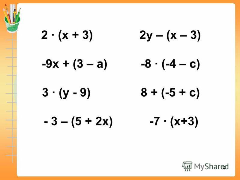 2 (х + 3) 2 у – (х – 3) -9 х + (3 – а) -8 (-4 – с) 3 (у - 9) 8 + (-5 + с) - 3 – (5 + 2 х) -7 (х+3) 4