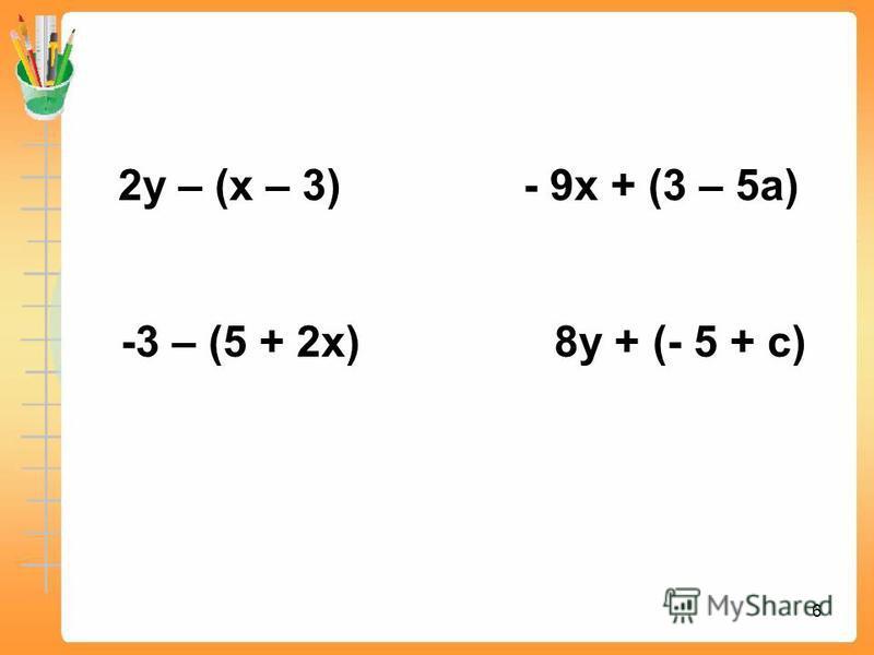 2 у – (х – 3) - 9 х + (3 – 5 а) -3 – (5 + 2 х) 8 у + (- 5 + с) 6
