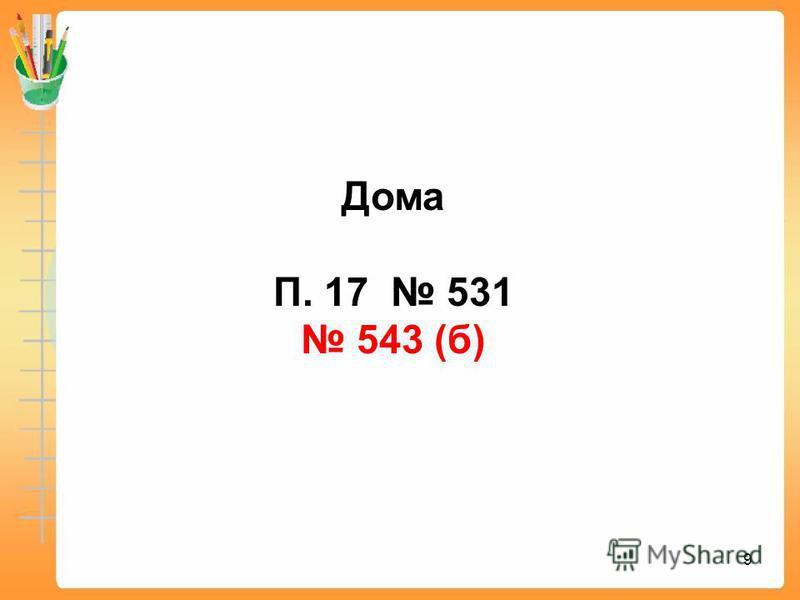 9 Дома П. 17 531 543 (б)