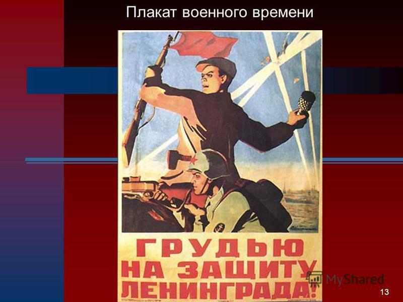 13 Плакат военного времени