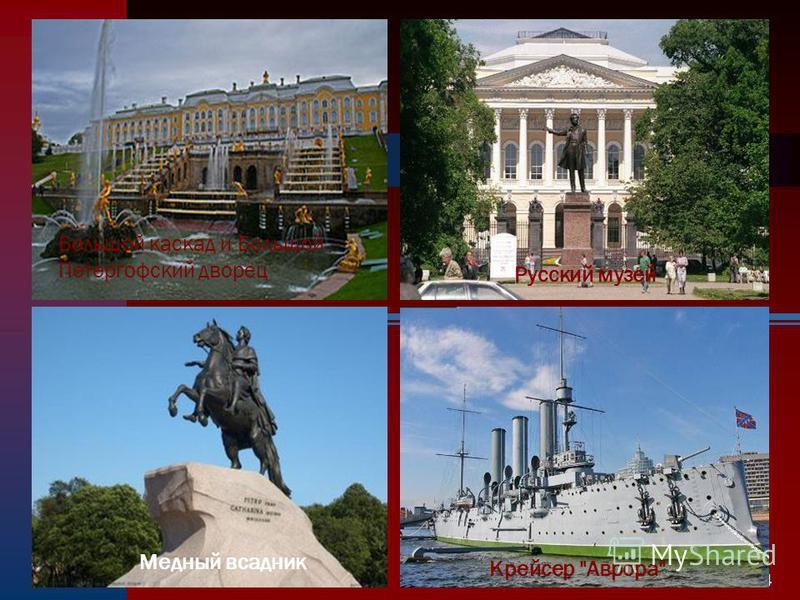 4 Большой каскад и Большой Петергофский дворец Русский музей Медный всадник Крейсер Аврора