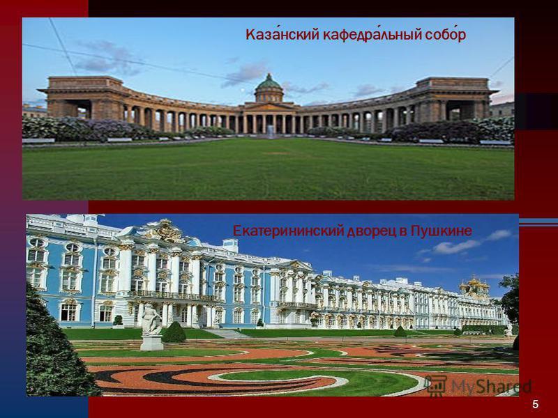 5 Екатерининский дворец в Пушкине Казанский кафедральный собор