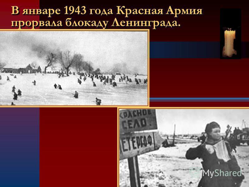 68 В январе 1943 года Красная Армия прорвала блокаду Ленинграда.