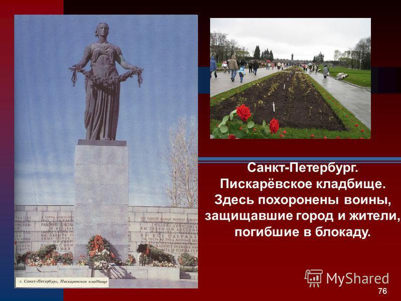 76 Санкт-Петербург. Пискарёвское кладбище. Здесь похоронены воины, защищавшие город и жители, погибшие в блокаду.