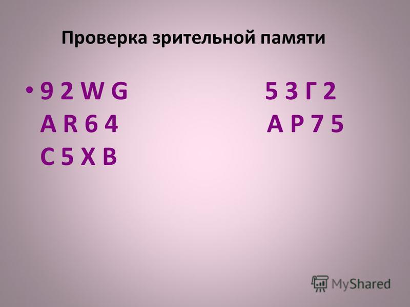 9 2 W G 5 3 Г 2 A R 6 4 А Р 7 5 С 5 X В Проверка зрительной памяти