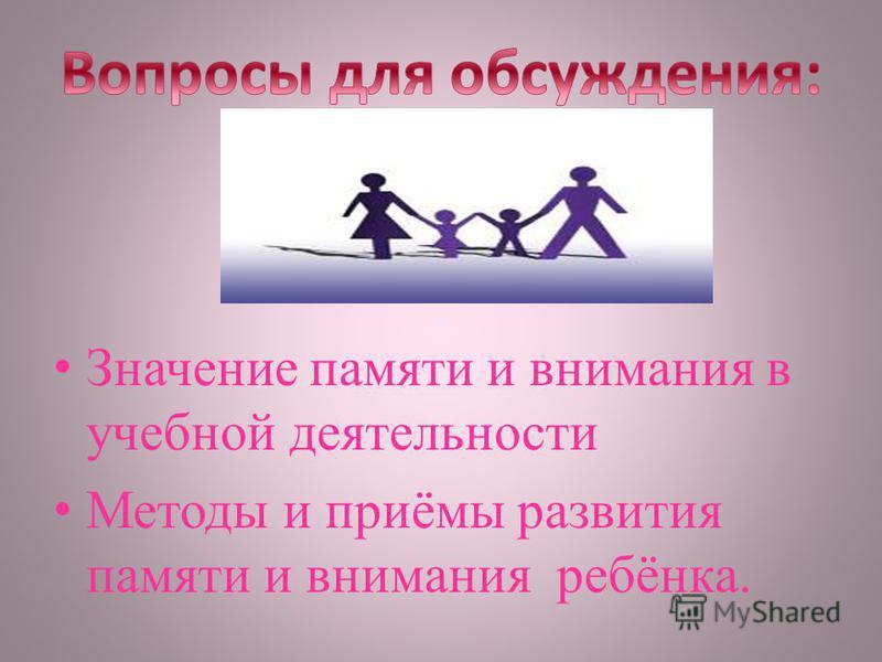 Значение памяти и внимания в учебной деятельности Методы и приёмы развития памяти и внимания ребёнка.