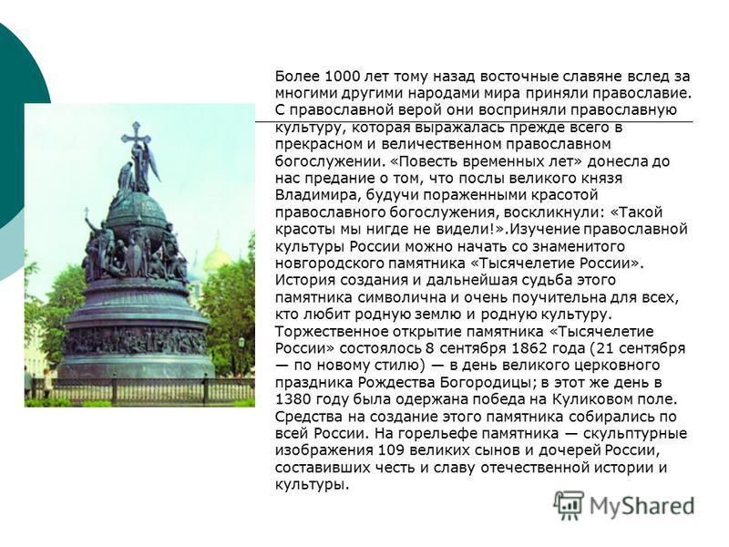 Более 1000 лет тому назад восточные славяне вслед за многими другими народами мира приняли православие. С православной верой они восприняли православную культуру, которая выражалась прежде всего в прекрасном и величественном православном богослужении