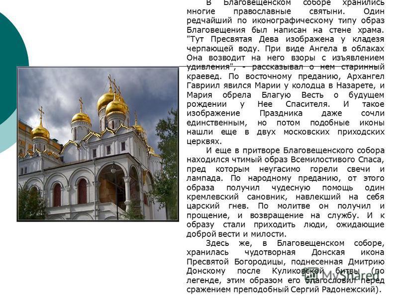 В Благовещенском соборе хранились многие православные святыни. Один редчайший по иконографическому типу образ Благовещения был написан на стене храма.