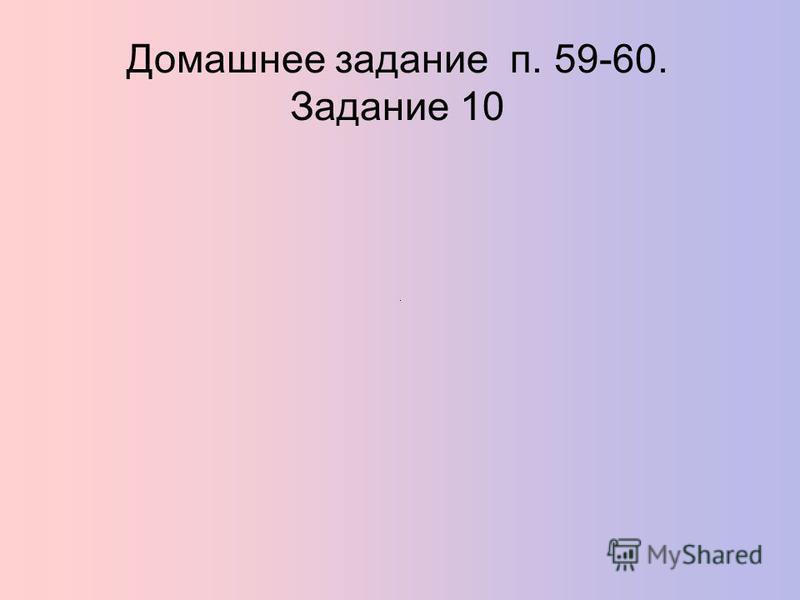 Домашнее задание п. 59-60. Задание 10