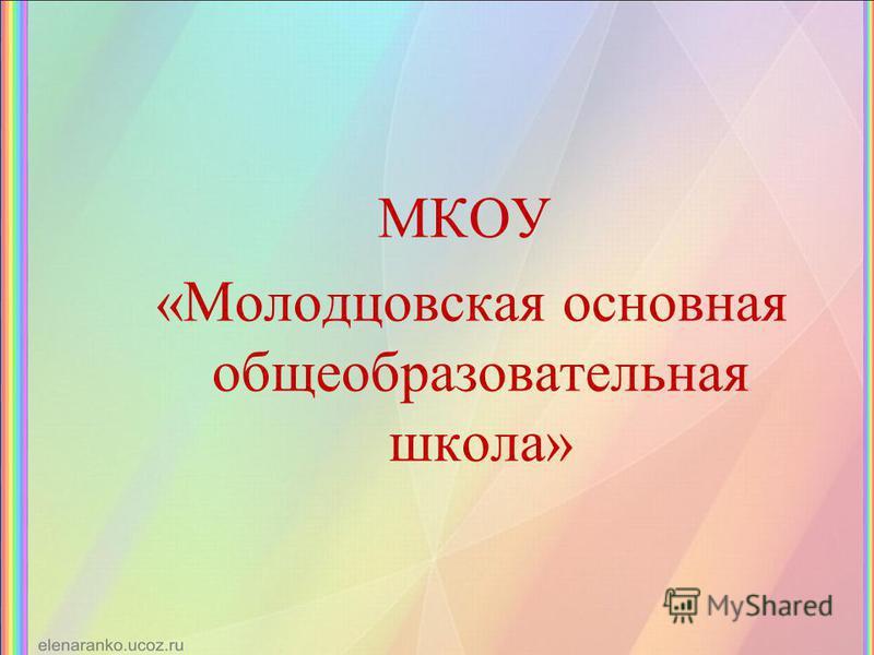 МКОУ «Молодцовская основная общеобразовательная школа»