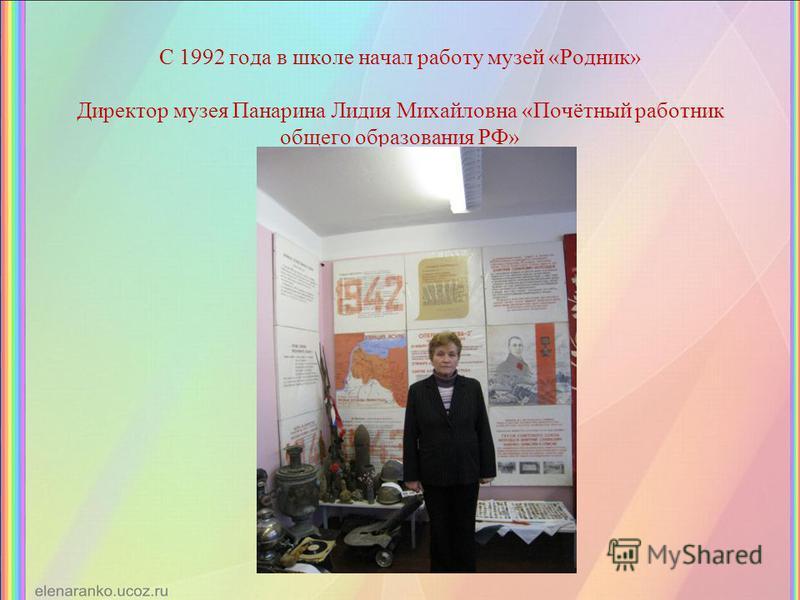 С 1992 года в школе начал работу музей «Родник» Директор музея Панарина Лидия Михайловна «Почётный работник общего образования РФ»