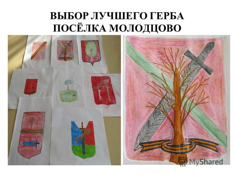 ВЫБОР ЛУЧШЕГО ГЕРБА ПОСЁЛКА МОЛОДЦОВО
