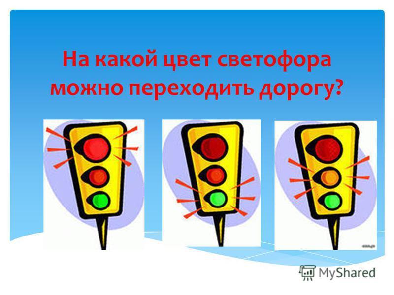 На какой цвет светофора можно переходить дорогу?